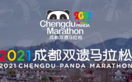 2021成都双遗马拉松4月24日开跑 参赛规模24000人