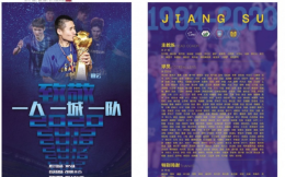 江苏球迷出资买下《体坛周报》两个版面纪念江苏足球