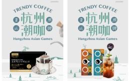 隅田川咖啡成为杭州亚运会官方咖啡独家供应商