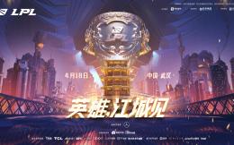 2021LPL春季赛决赛落地武汉 4月18日举行