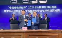 2021全国羽毛球冠军赛落户郑州 4月17日正式开赛