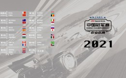 总奖金高达200万!2021赛季F1电竞中国冠军赛职业联赛赛历公布