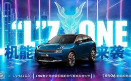 领克汽车成为LNG电竞俱乐部官方合作品牌