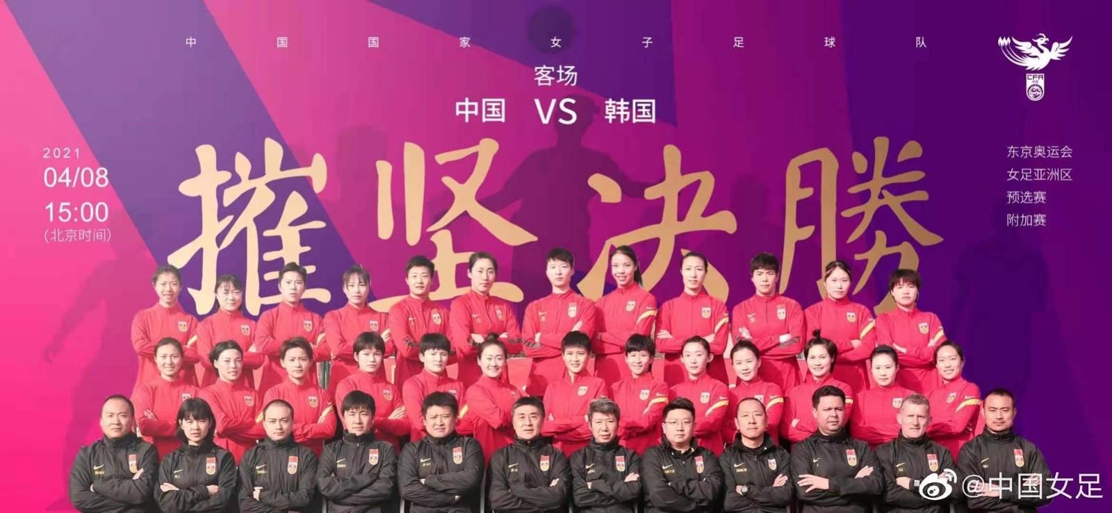 摧坚决胜!中国女足发布奥预赛附加赛客战韩国海报