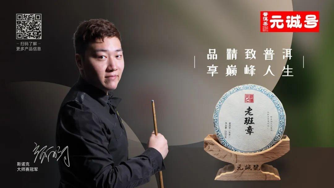 斯诺克运动员颜丙涛成为元诚号普洱茶全球代言人