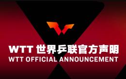 WTT中国赛事汇延期至东京奥运会后举办