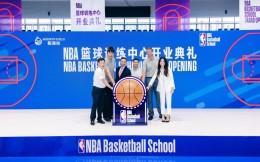 NBA和观澜湖集团合作建立 中国首个NBA篮球训练中心正式揭幕