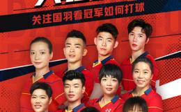 """又一""""国球""""入驻快手!中国羽毛球天团将带你第一视角看东京奥运"""