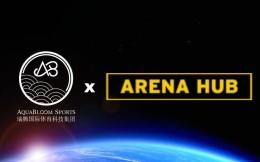ABSG瑞腾国际体育科技集团与Arena Hub签订战略合作协议
