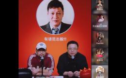 范志毅:与老男篮有很深交集 没想过引来这么大争议
