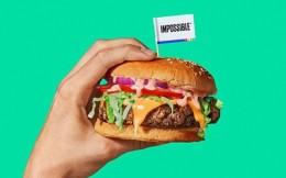 植物肉品牌Impossible Foods计划上市,估值超100亿美元
