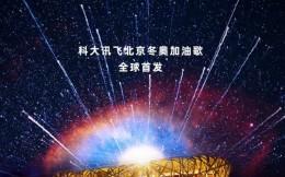 科大讯飞发布北京冬奥加油歌《为沟通破冰》