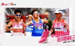 特步包揽徐马领奖台背后 国产马拉松跑鞋强势崛起反超国际品牌