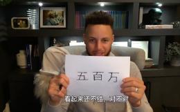 库里手书汉字庆祝微博粉丝突破500万:感谢所有的爱与支持