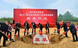 投资过亿元,四川足协与四川工业科技学院共建龑江足球竞训基地