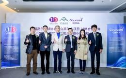 中高协大众高尔夫项目与高尔夫尊中国达成战略合作,将启动中国职业高尔夫球-高尔夫尊中国网络大赛
