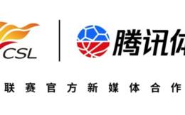 腾讯体育成为中超联赛未来三个赛季官方新媒体合作伙伴