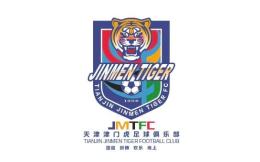 天津津门虎公布新队徽及新赛季首阶段大名单