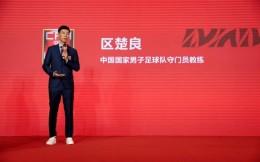 四十强赛中国赛区商务合作交流会苏州举行