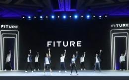健身镜FITURE完成3亿美元B轮融资