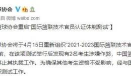 中国篮协:两名裁判涉嫌在国际篮联技术官员认证体能测试中作弊