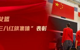 """中国女篮获""""三八红旗集体""""表彰"""