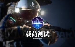 腾讯关联公司入股《边境》开发商柳叶刀科技