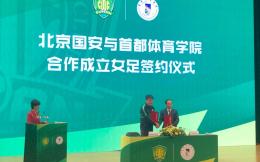 北京国安与首都体院合作 共建女足球队