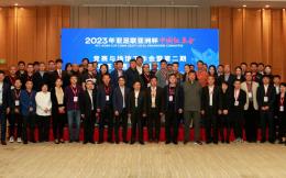 2023亚洲杯工作会议在重庆召开 十大场馆建设正稳步推进
