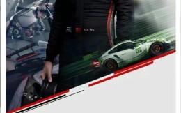 保时捷宣布吴亦凡成为旗下中国赛车运动代言人