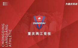曝重庆两江竞技仍未进驻赛区,已过足协规定日期