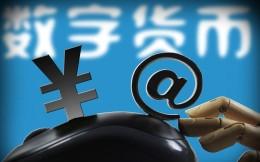 央行副行长李波:北京冬奥会将成为数字货币试点