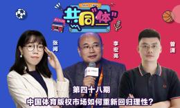 """《共同""""体""""》第48期: 中国体育版权市场如何重新回归理性?"""
