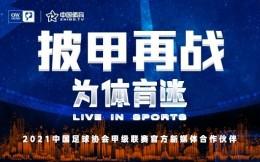 披甲再战 「中国体育」zhibo.tv全程直播新赛季中甲