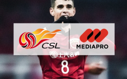 MEDIAPRO 拿下中超国际版权,负责联赛海外商业化