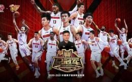 广东男篮夺队史第11座CBA冠军