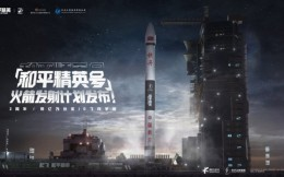 PEL发布和平精英两周年火箭及卫星发射计划