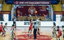 2021赛季广东省女篮联赛揭幕 规模创历史纪录