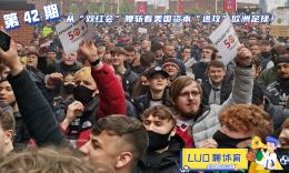 """羅聊體育第42期:從""""雙紅會""""腰斬看美國資本""""進攻""""歐洲足球!"""