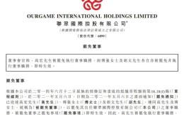 联众国际:罢免高宏、傅强、胡文董事职务,体育之窗大概率破产清算