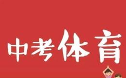 北京市2021年中考体育分值为40分