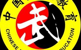 中国武协宣布为单位会员减免2021年会费50%
