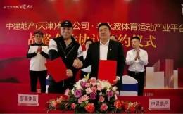 中建六局地产公司与李永波体育运动产业平台签署战略合作协议