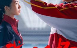 冬奥电影《我心飞扬》杀青 将于2022年大年初一上映