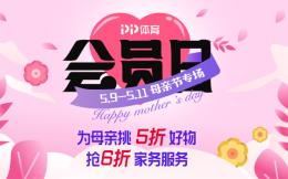 PP体育5月母亲节会员日专场来袭:5折好物抢不停