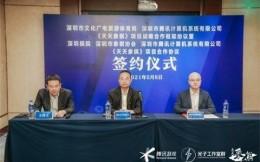 深圳文广旅体局与腾讯光子《天天象棋》签约 共推象棋运动