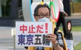 近六成日本民众呼吁中止奥运 多地取消火炬公路传递
