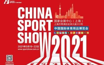 2021中國體博會