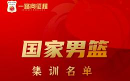 中国男篮公布集训名单,广东队易建联等6人入选