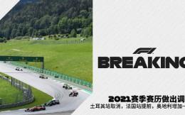 F1官方更新2021赛历:土耳其大奖赛取消 奥地利背靠背
